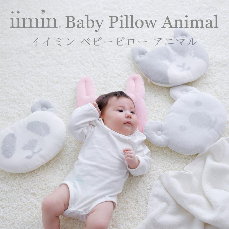 iimin ベビーピロー アニマル 「耳」がカワイイ、写真映えベビーピロー 眠ると動物の耳が生えたように見える! 肌に優しいオーガニックコットン100%使用|iimin|02