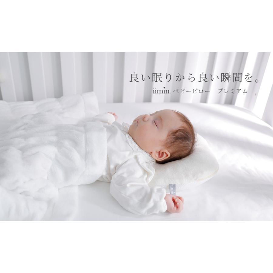 iimin ベビーピロー プレミアム 赤ちゃんの頭の形、安眠と寝心地にもこだわった枕 約 幅21×長さ27cm|iimin|12