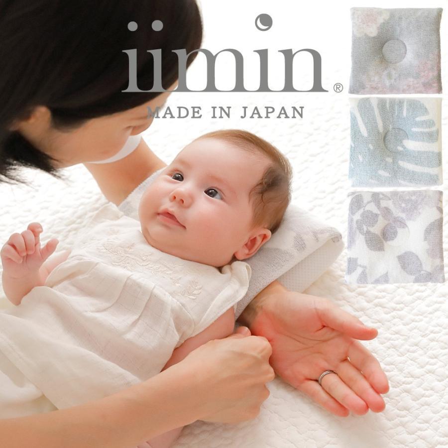 iimin 授乳しながら使えるベビー枕 肌に優しいオーガニックコットン100%使用 iimin