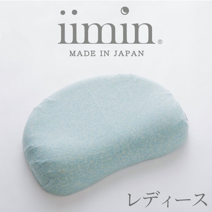 iimin レディースピロー 安心・安全、日本品質のボタニカルオーガニックコットン使用  まるでマシュマロみたいな女性向けの低反発枕|iimin