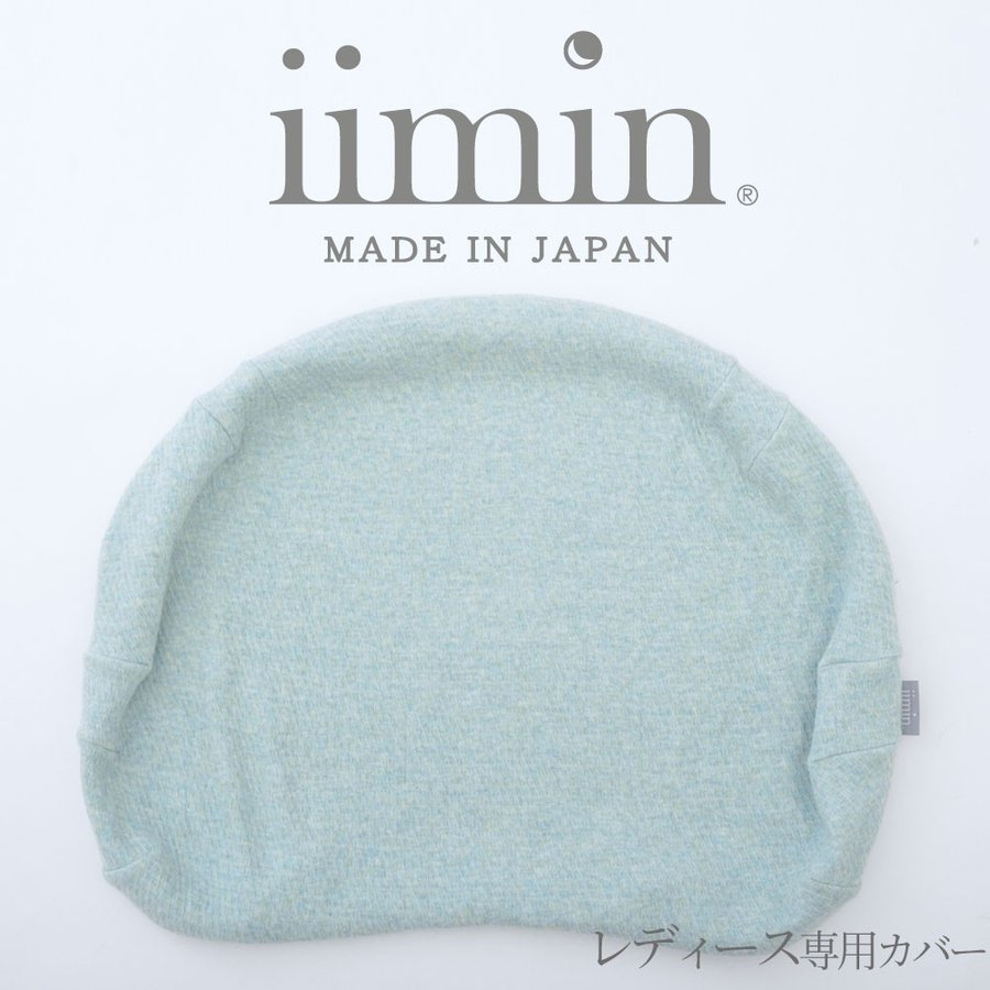 iimin レディースピロー専用カバー レディース 安心・安全、日本品質のボタニカルオーガニックコットン使用|iimin
