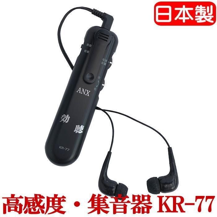 超高感度集音器 効聴 KR-77 祝日 補聴器ではない集音器 5☆大好評 日本製 離島は別途送料必要 沖縄 お年寄りへのプレゼントに最適 送料無料