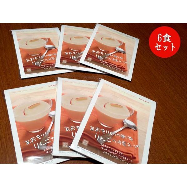 りんごの冷製スープ 6食セット【青森県弘前市/スイーツデザート/青森県産りんご/クリームチーズ/ハーベストジャパン】 iimono-ippai