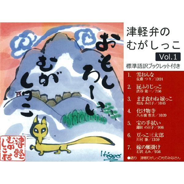 津軽弁のむがしっこ vol.1【桜ミク×弘前コラボグッズキャンペーン】|iimono-ippai