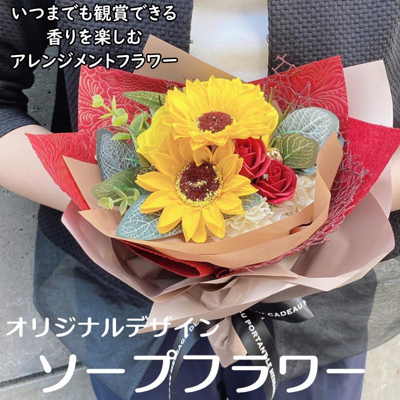 ソープフラワー 花束 ひまわり バラ アレンジメント 赤 オレンジ 青 プレゼント 夏季限定 iimono-otodoke-shop
