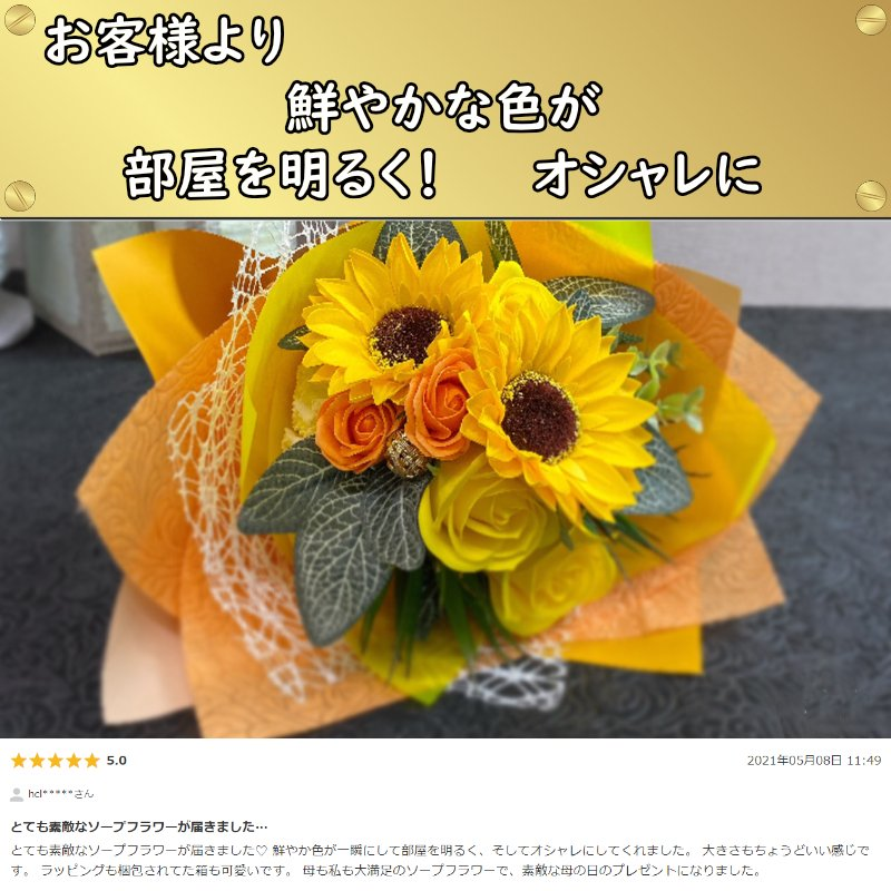 ソープフラワー 花束 ひまわり バラ アレンジメント 赤 オレンジ 青 プレゼント 夏季限定 iimono-otodoke-shop 03