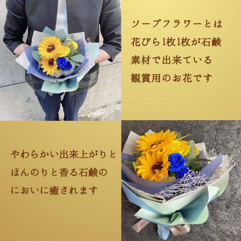 ソープフラワー 花束 ひまわり バラ アレンジメント 赤 オレンジ 青 プレゼント 夏季限定 iimono-otodoke-shop 05