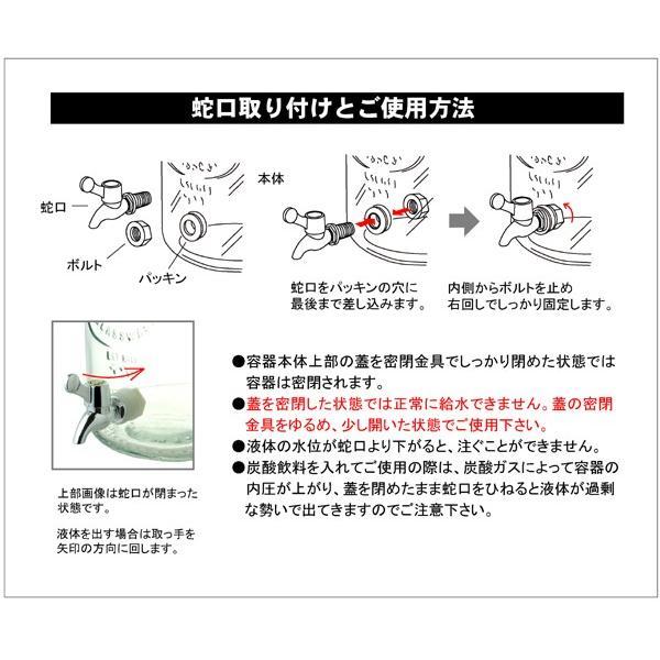 ドリンクサーバー 2.5L  蛇口付き ガラス製保存容器 iimono-zakka 03