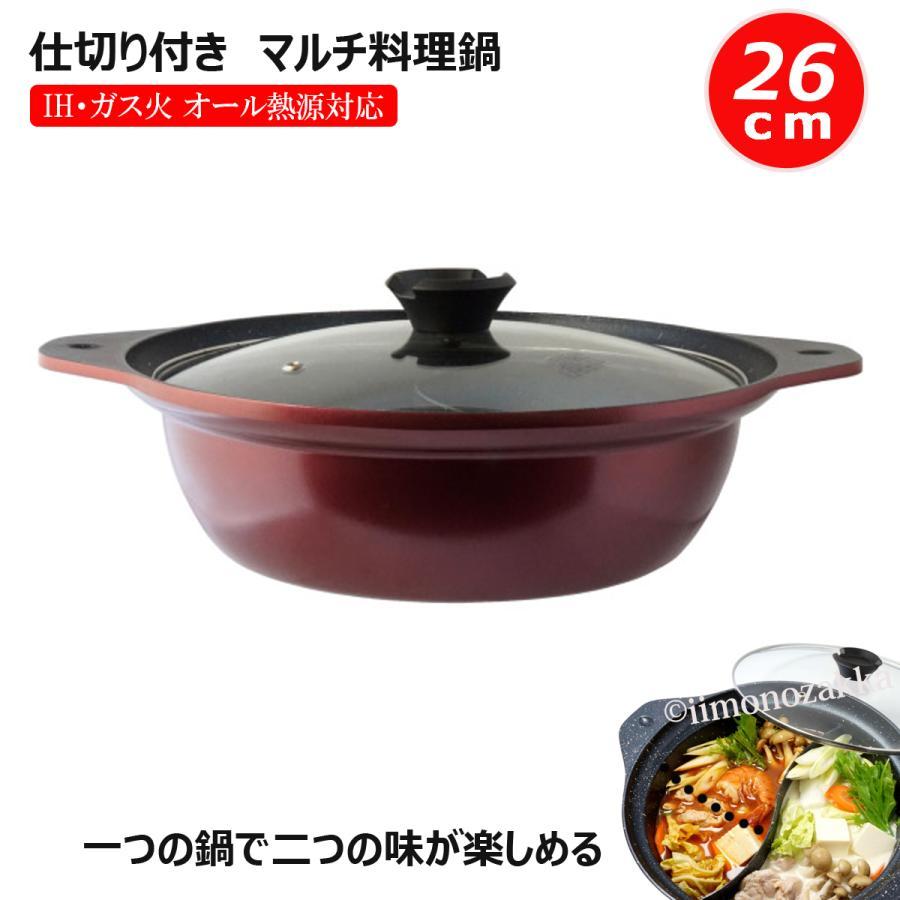 IH・直火どちらでもOK 二つの味が楽しめる IH対応 仕切り付鍋 26cm ガラス鍋蓋付 マーブルコート加工 マルチテイスト 2食鍋 二味鍋|iimono-zakka
