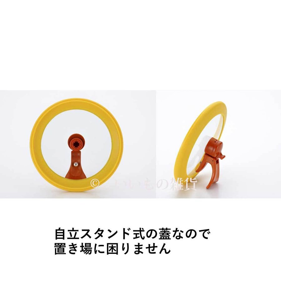 レミ・ヒラノ ピコレミパン20cm RHF-209 イエロー iimono-zakka 06
