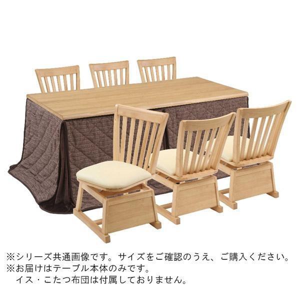 (代引き不可、同梱不可)こたつテーブル 楓 150HI ナチュラル Q140