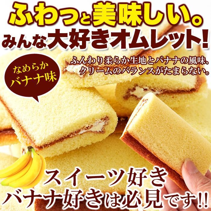なめらかバナナクリームをふんわり生地で包んだ お徳用 17個 大決算セール 優先配送 バナナオムレット