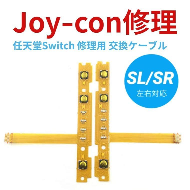 任天堂 スイッチ switch joy-con ジョイコン SL SR 全国一律送料無料 驚きの価格が実現 キー ボタン 左右 部品 修理 交換 フレックス セット ケーブル パーツ