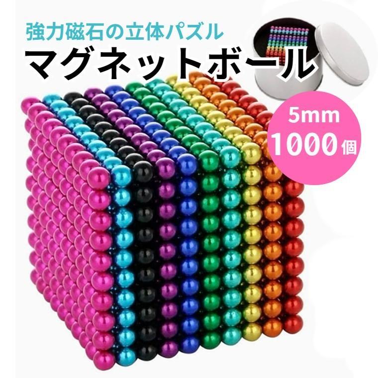 激安挑戦中 マグネットボール マグネットキューブ 強力磁石 ネオキューブ 立体パズル 5mm DIY工具 マジック磁石 1000個 工作 教育工具 価格 交渉 送料無料 ネオジム磁石