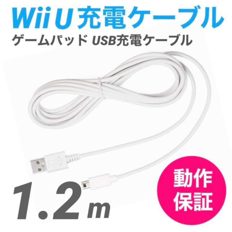 Wii U GamePad用 充電ケーブル ゲームパッド 人気急上昇 急速充電 高耐久 ステイホーム 断線防止 本物 1.2m USBケーブル WiiU おうち時間 充電器