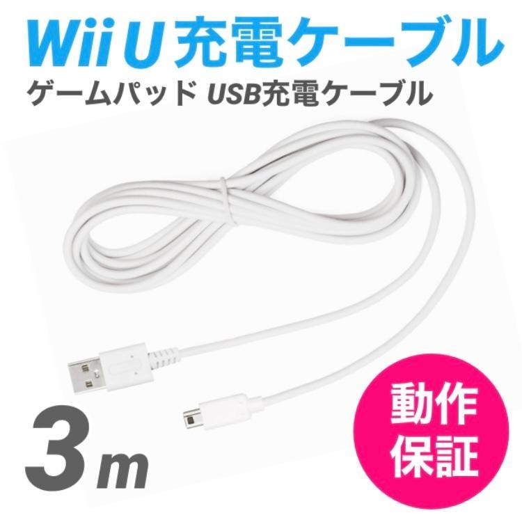 お値打ち価格で Wii U GamePad用 充電ケーブル ゲームパッド 急速充電 高耐久 ステイホーム 充電器 おうち時間 WiiU 3m USBケーブル 断線防止 オリジナル