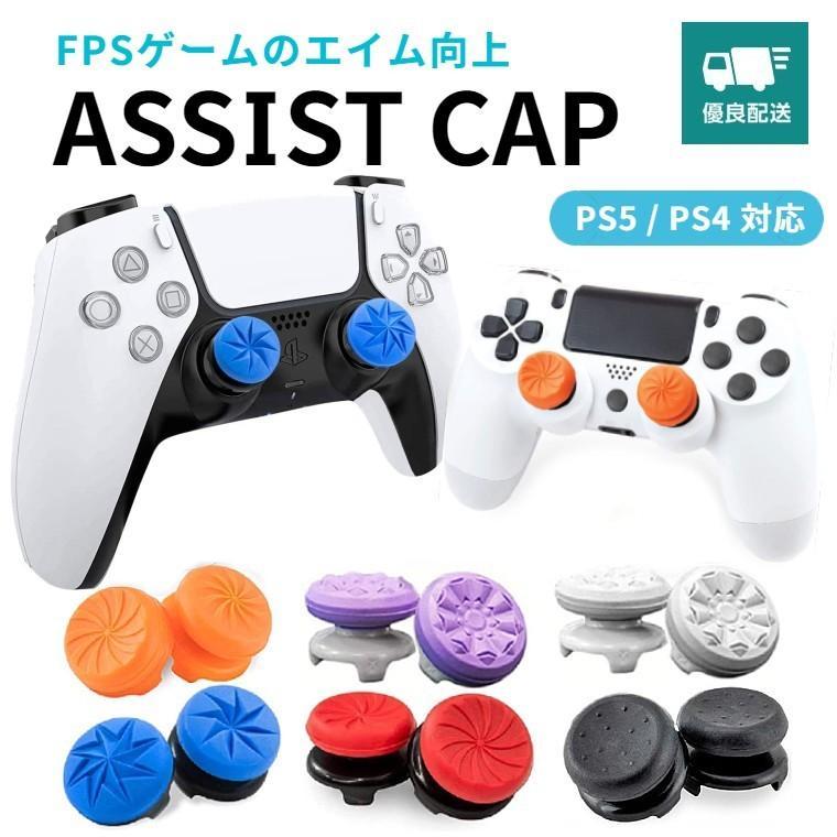 FPS アシストキャップ PS4 PS5 コントローラー 左右セット 供え エイム向上 プレステ 可動域アップ フリーク 再入荷 予約販売