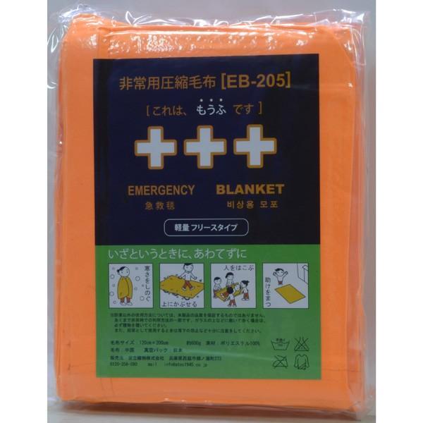 非常用圧縮毛布 10枚入り フリースタイプ EB-205BOX