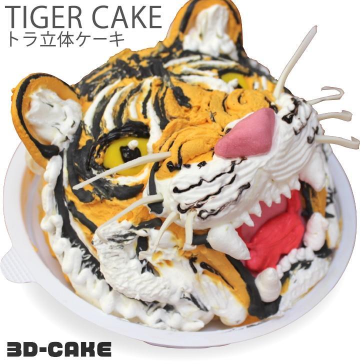 子供 虎 トラ 年中無休 ケーキ 至高 5号 ギフト 誕生日ケーキ 面白い 記念日ケーキ 立体ケーキ おもしろ バースデーケーキ 男の子 送料無料