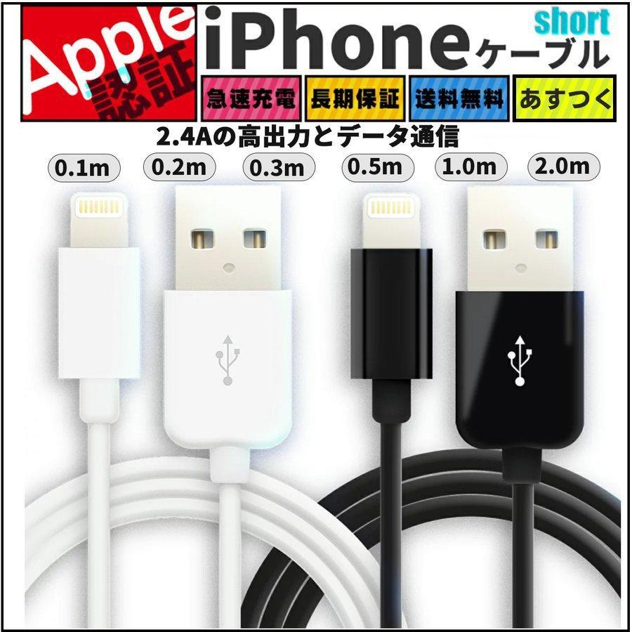[ Apple認証済 ] 短い Lighting ケーブル FSC iPhone 充電ケーブル アップル認証 Apple iPhone 12 / iPhoneX 等 対応 10cm /20cm /30cm/ 50cm|iine-iishouhin