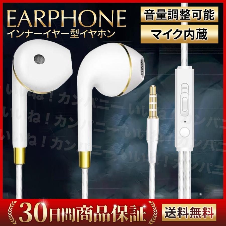 イヤホン マイク 有線 インナーイヤー型 定番から日本未入荷 zoom pc マイク内蔵 リモコン付き Android 物品 テレワーク iPhone 3.5mm有線 タブレット ハンズフリー 高音質