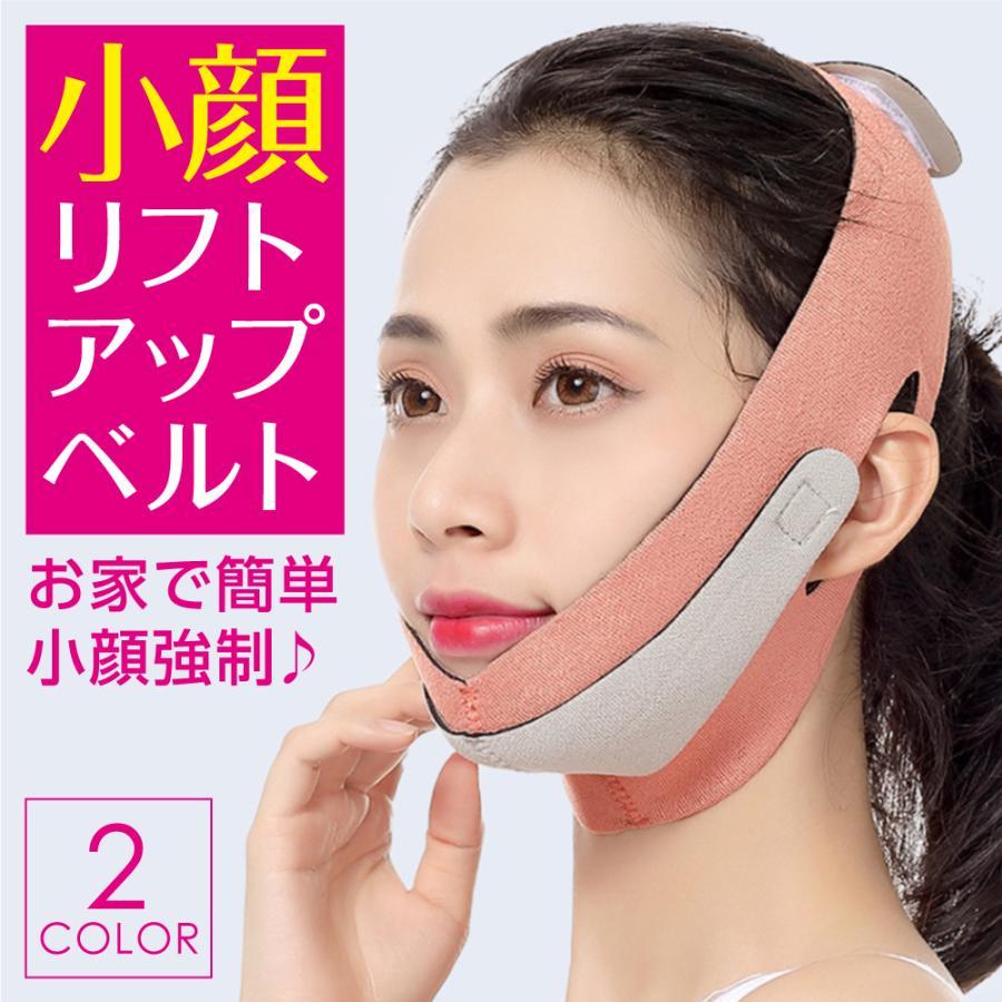 リフトアップマスク 小顔矯正 好評受付中 通常便なら送料無料 小顔マスク フェイスアップ 顔痩せ 美顔器 コルセット 二重あご