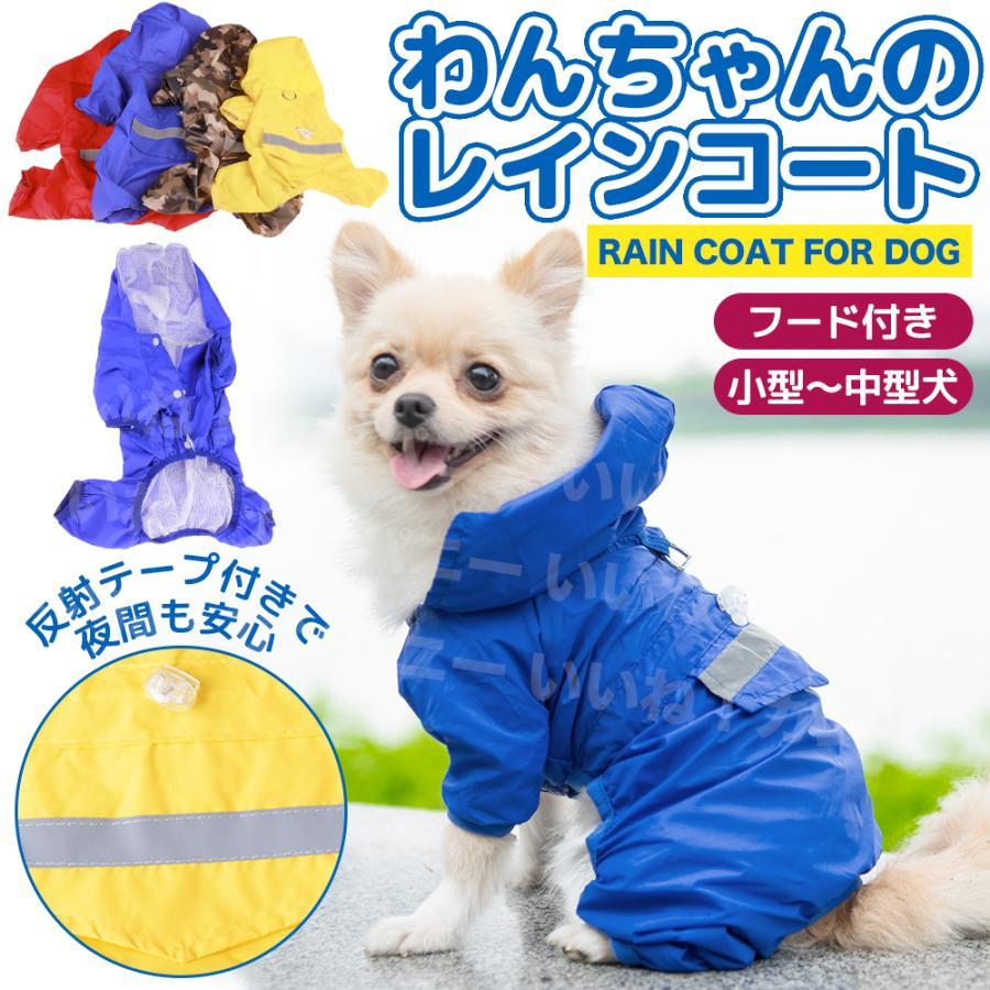 犬用 レインコート ポンチョ 小型犬 中型犬 ドッグウェア 激安通販ショッピング かわいい 防水 雨具 ペット 正規品 犬レインコート 梅雨 軽量