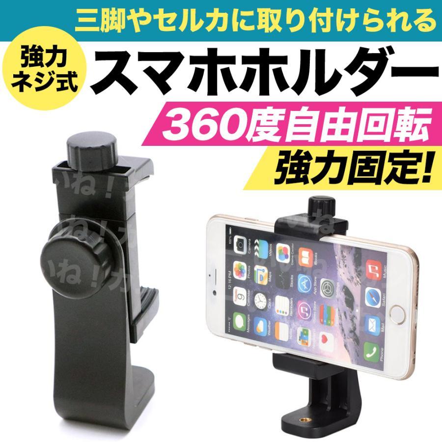 スマホ ホルダー ショップ 三脚 スタンド iPhone 引出物 アイフォン 撮影 アンドロイド 携帯 卓上 自撮り 回転 強力