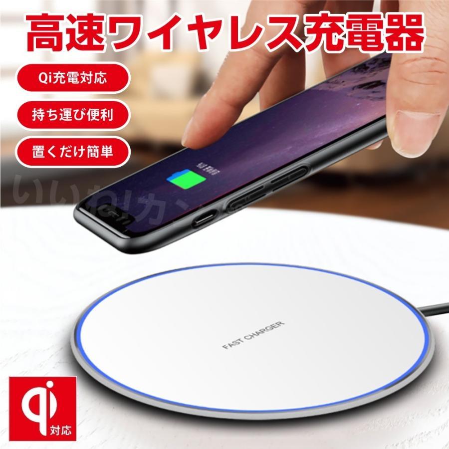 ワイヤレス充電器 充電器 ケーブル 急速 Qi iPhone アンドロイド Airpods Pro Galaxy HuaWei おくだけ充電 薄型 Qi認証 スマートフォン 送料無料 iinecompany