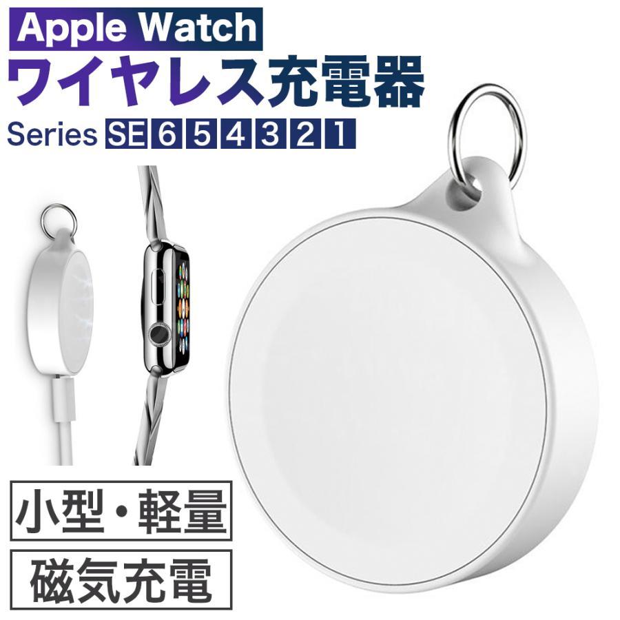 ワイヤレス充電器 アップルウォッチ キーリング Apple 蔵 Watch SE 6 大注目 1 4 5 2 対応 3 緊急用