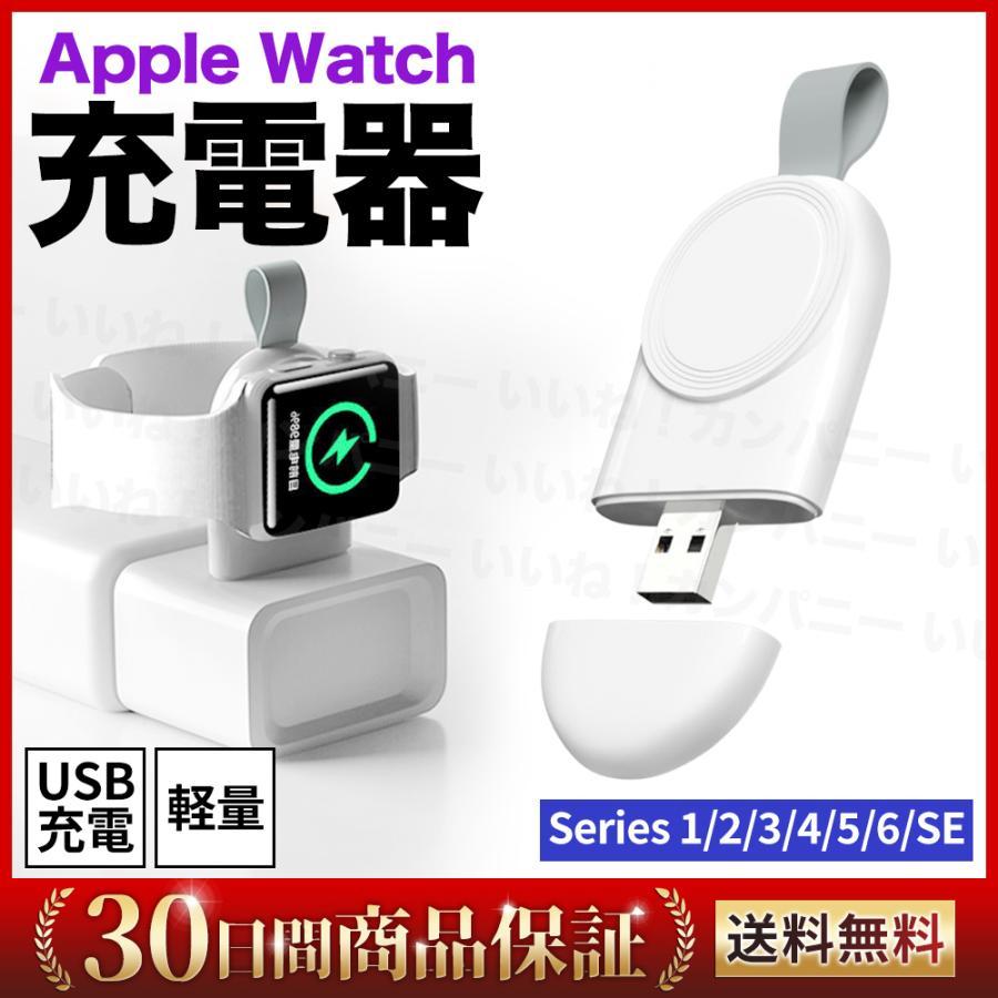 アップルウォッチ 充電 ワイヤレス Apple Watch USB充電 激安価格と即納で通信販売 series 3 5 6 2 1 4 SE 永遠の定番