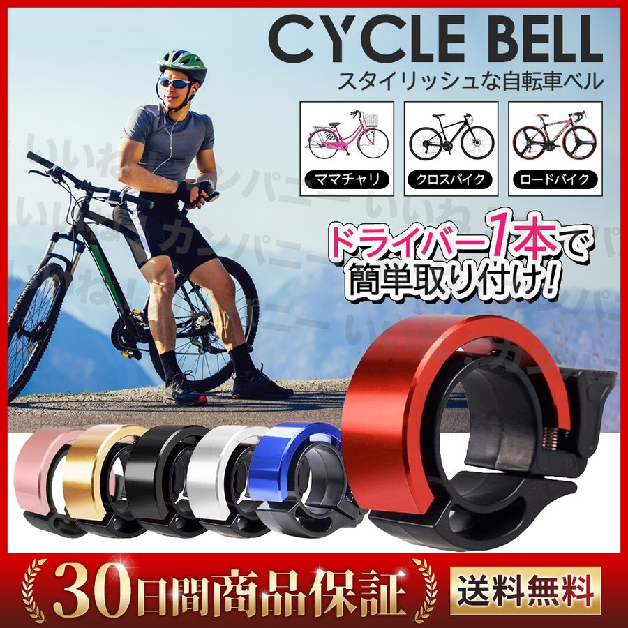 大注目 自転車 ベル サイクルベル 鈴 子供 クロスバイク 公式通販 おしゃれ ロードバイク ママチャリ