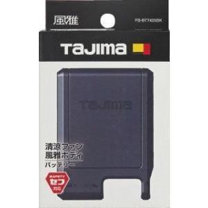 タジマ tajima 清涼ファン 風雅ボディ バッテリー FB-BT7455BK 対応機種 風雅 ボディ 暖雅 7.4V 仕様 ベスト ベルト モバイル 電池