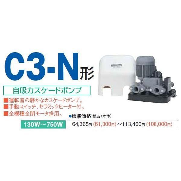 川本【C3-406THN】自吸カスケードポンプ 0.4kW 三相200V 60Hz