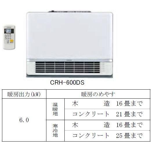 コロナ 温水ルームヒーター 室内機【CRH-600DS】パワフルタイプ 木造16〜25畳用