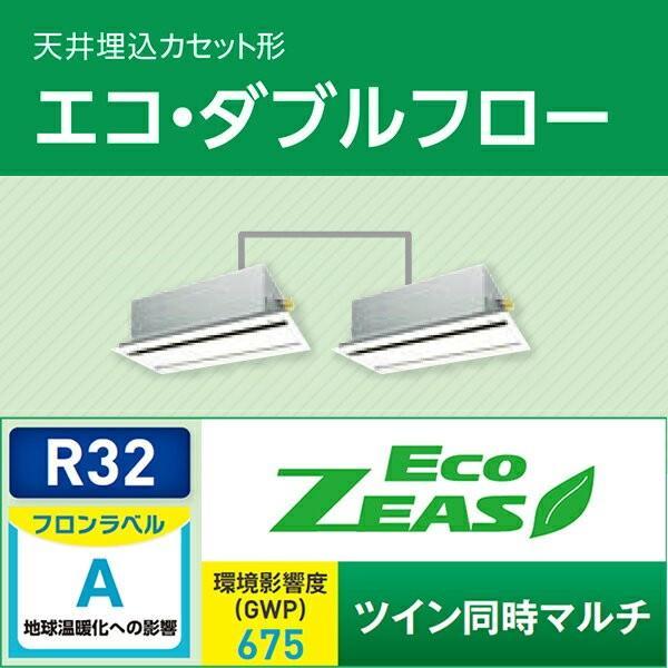 ###ダイキン 業務用エアコン【SZRG140BCD】[分岐管セット]フレッシュホワイト 天井埋込カセット形 ツイン同時 5馬力 ワイヤード 三相200V Eco ZEAS