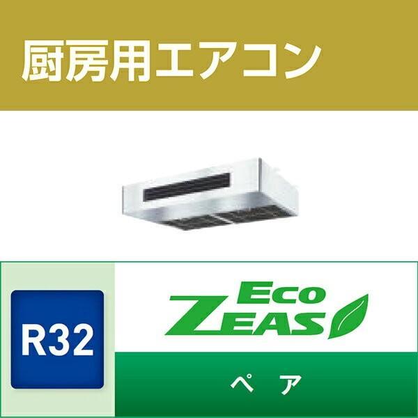 ###ダイキン 業務用エアコン【SZRT140BC】 厨房用エアコン ペア 5馬力 ワイヤード 三相200V Eco ZEAS