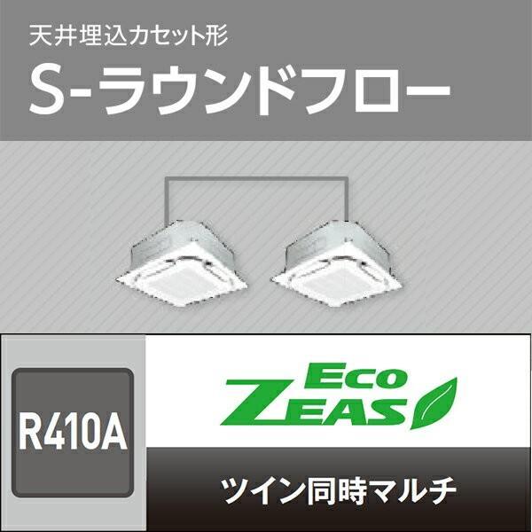 ###ダイキン 業務用エアコン【SZZC280CJND】[分岐管セット]フレッシュホワイト 天井埋込カセット形 ツイン同時 10馬力 ワイヤレス 三相200V Eco ZEAS