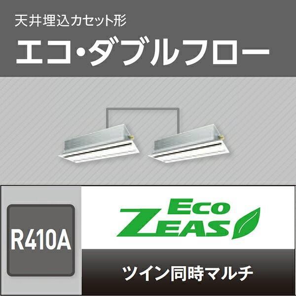 ###ダイキン 業務用エアコン【SZZG280CJD】[分岐管セット]フレッシュホワイト 天井埋込カセット形 ツイン同時 10馬力 ワイヤード 三相200V Eco ZEAS