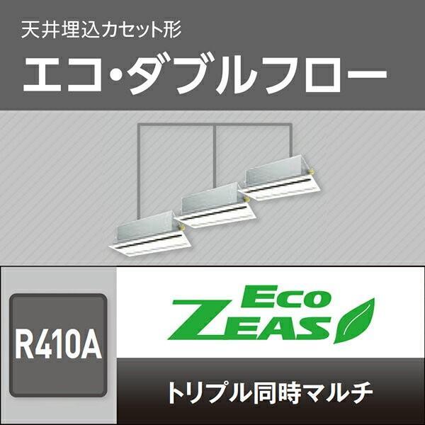 ###ダイキン 業務用エアコン【SZZG224CJM】[分岐管セット]フレッシュホワイト 天井埋込カセット形 トリプル同時 8馬力 ワイヤード 三相200V Eco ZEAS