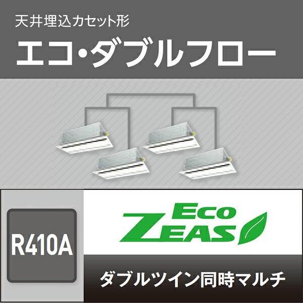 ###ダイキン 業務用エアコン【SZZG280CJW】[分岐管セット]フレッシュホワイト 天井埋込カセット形 ダブルツイン同時 10馬力 ワイヤード 三相200V Eco ZEAS