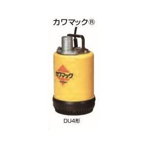 川本【DU4-505-0.5T】カワマック 工事用水中ポンプ 0.5kW 三相200V 50Hz