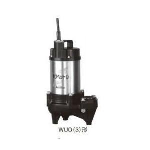 川本 強化樹脂製汚水・汚物水中ポンプ 50Hz【WUO-505-1.5】非自動型 フランジタイプ 1.5kW 三相200V