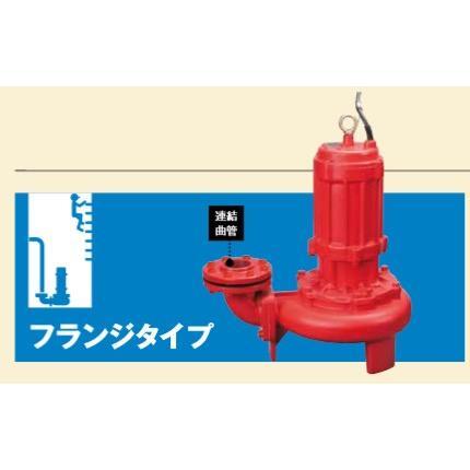 川本 ポンプ【BUW806-5.5T4】60Hz フランジタイプ 400V品 BUW形 高効率ノンクロッグ 汚物水中ポンプ 4極