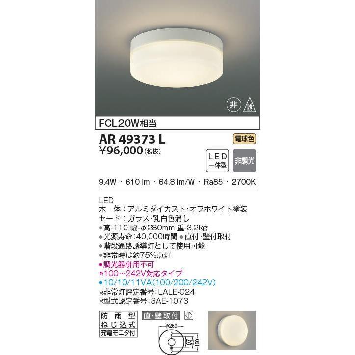 βコイズミ 非常灯【AR49373L】LED一体型 電球色 非調光 防雨型 FCL20W相当 オフホワイト塗装
