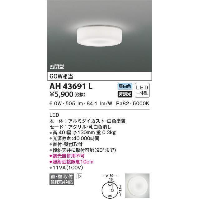 βコイズミ 照明 AH43691L ブラケットライト 供え 全発光薄型シーリングライト LED一体型 昼白色 非調光 密閉型 60W相当 人気海外一番 乳白色消し