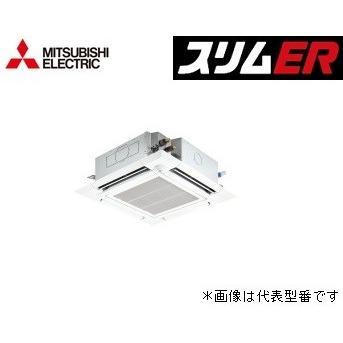 ###三菱 業務用エアコン【PLZ-ERMP40SEV】スリムER 4方向天井カセット形(ファインパワーカセット) 標準シングル ワイヤード 単相200V 1.5馬力