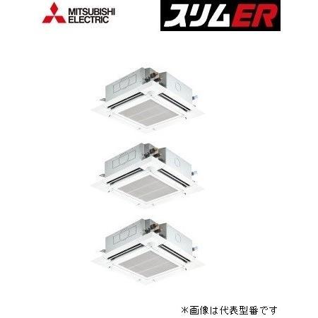 ###三菱 業務用エアコン【PLZT-ERMP160EEV】スリムER 4方向天井カセット形(ファインパワーカセット) 同時トリプル ワイヤード 三相200V 6馬力