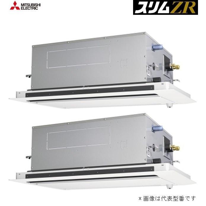 ###三菱 業務用エアコン【PLZX-ZRP280LFV】スリムZR 2方向天井カセット形 同時ツイン ワイヤード 三相200V 10馬力