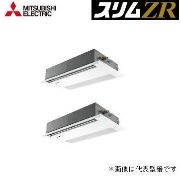 ###三菱 業務用エアコン【PMZX-ZRMP160FFV】スリムZR 1方向天井カセット形 同時ツイン ワイヤード 三相200V 6馬力